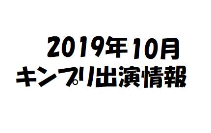 月 番組 9 キンプリ 出演